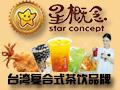 星概念台湾特色茶饮