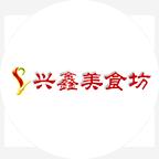 庐山区兴鑫食品技术推广部