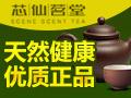 芯仙茗堂有机高山茶
