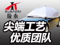 璇泰全自动太阳能车罩