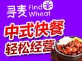 寻麦中式快餐