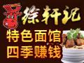 徐轩记面馆