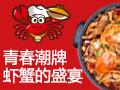 蟹小煲肉蟹煲