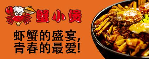 蟹小煲肉蟹煲加盟费