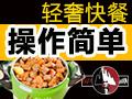 压力山大压锅菜