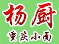 杨厨重庆小面培训