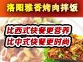 雅香烤肉拌饭