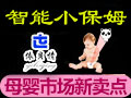 依贝情家庭育婴机器人