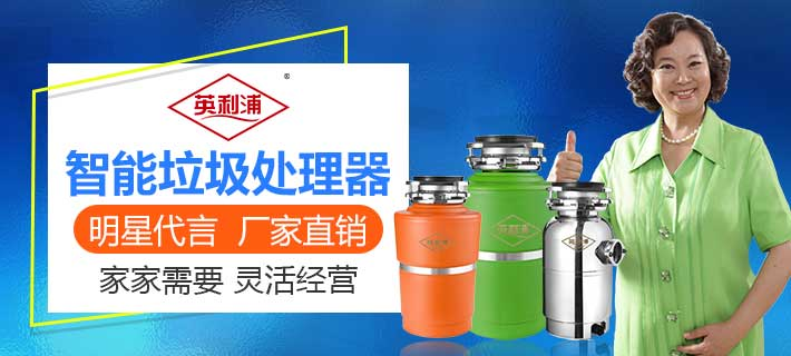 厨房垃圾处理器品牌