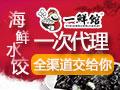 一鲜馆海鲜水饺