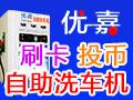 农村青年创业项目选优嘉自主洗车