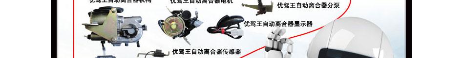 优驾王自动离合器加盟自动挡位传感器