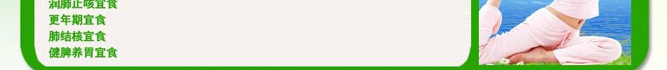 """北京健生源文化有限公司隶属于盛世华夏集团,以""""弘扬中华精粹""""为理念,携手当代太医的保健医师陈学忠教授,倾力开发养生快线品牌,甄选高品质天然原料精心加工制作,融合传统中医滋补理论与现在生物学,让人们都能获得前所未有的健康活力和愉悦。养生快线依托集团多元化实业背景,完善特供的食疗原料供应产业链,全面撬动食疗养生百亿市场,引起业界轰动,开启了全新战略格局!养生快线被业界人士认为食疗养生行业""""金字招牌"""",慕名而来的全国客户邀约不断。2013年养生快线羽翼已丰,全面发展全国经销市场,在全国陆续开店100多家"""