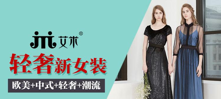女装店加盟