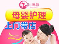月满馨母婴护理中心