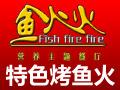 鱼火火烤鱼