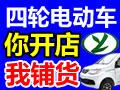 钰路新能源电动汽车