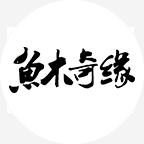 鱼木奇缘木桶鱼火锅