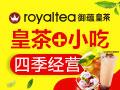 royaltea御蕴皇茶