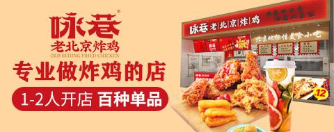 咏巷老北京炸鸡