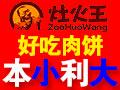 灶火王酱肉大饼