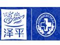 泽平国医药妆