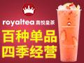 royaltea真悦皇茶