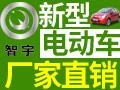 智宇新能源电动汽车