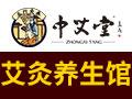 中艾堂中医养生馆