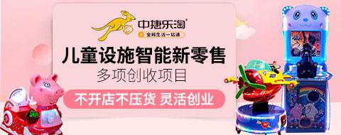 中捷乐淘智能新零售