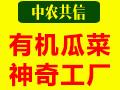 中农共信有机瓜菜工厂