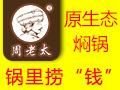 周老太苗寨铁锅焖鸭