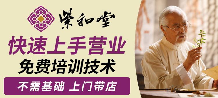 紫和堂亚健康调理中心