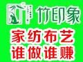 竹印象竹纤维生态家纺