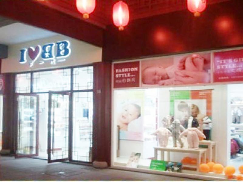ilovebaby下一代童装店铺展示图片