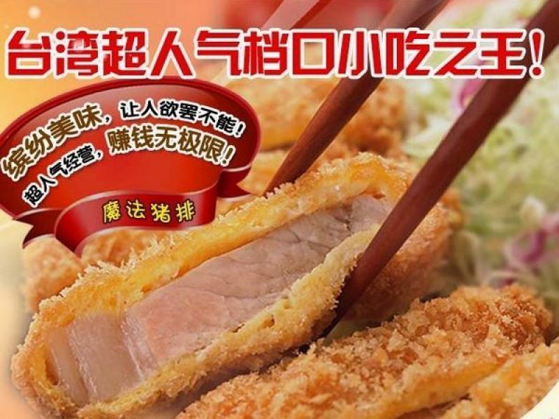 台湾特色猪排