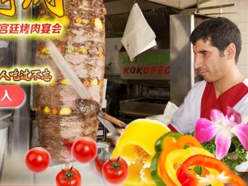 土耳其烤肉-土耳其烤肉加盟-土耳其烤肉店-土耳