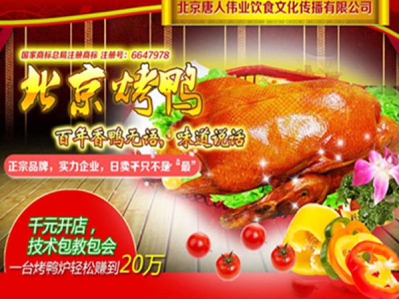 北京烤鸭连锁 北京烤鸭产品 北京烤鸭烤鸡 北京烤鸭招商加...