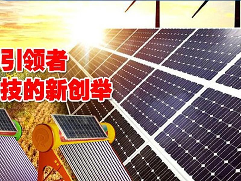 皇明佳能太阳能
