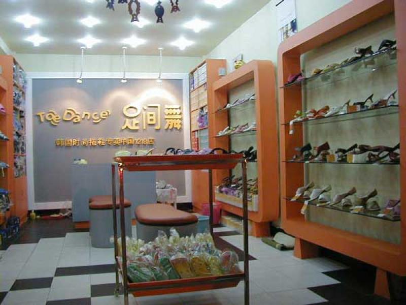 时尚 足间舞/足间舞时尚拖鞋加盟店面展示