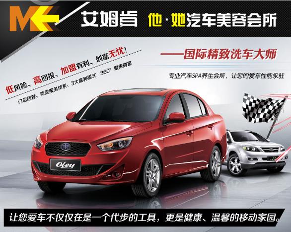 艾姆肯汽车美容会所加盟项目广告展示