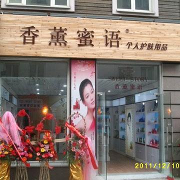 香薰蜜语个人护肤品加盟实体店展示
