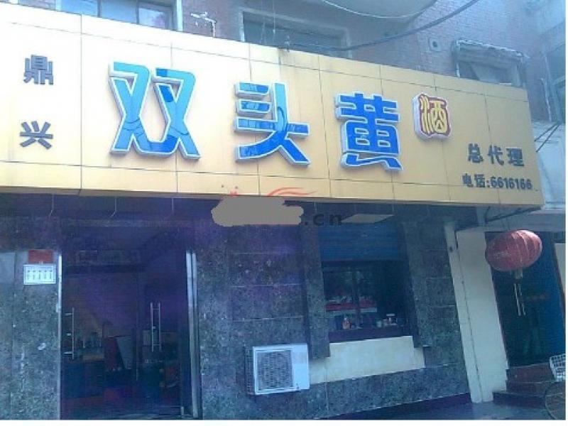 河南所属地区:酒水饮料-黄酒行业分类: