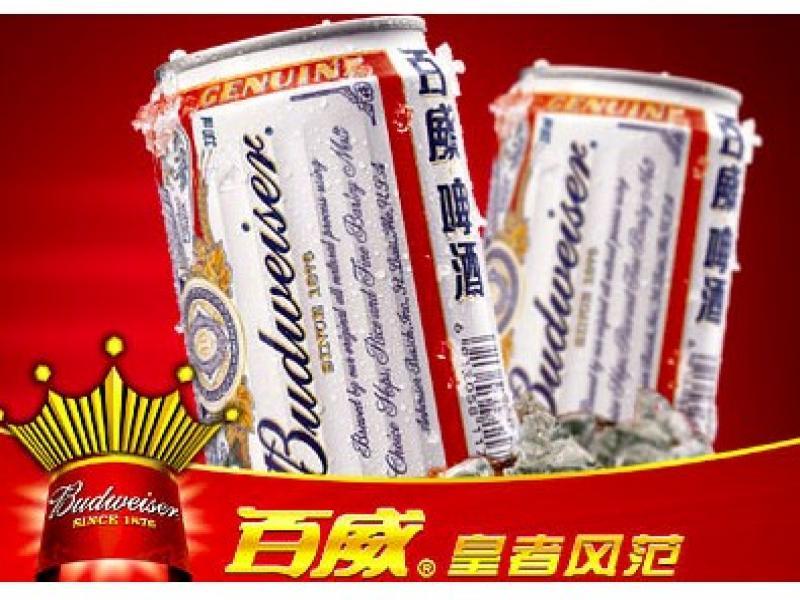 北京所属地区:酒水饮料-啤酒行业分类: