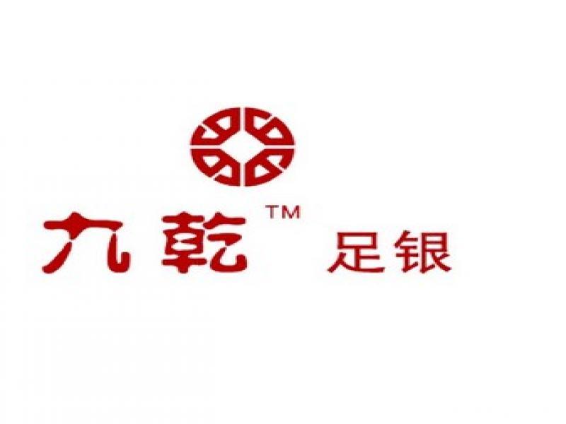 九乾银饰旗舰店/专卖店/专柜/门店形象展示图片