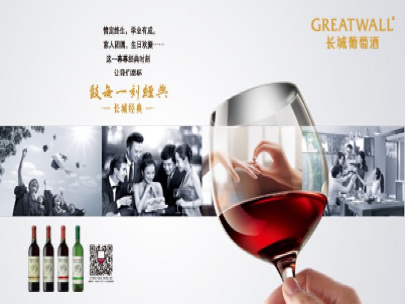 长城知名葡萄酒