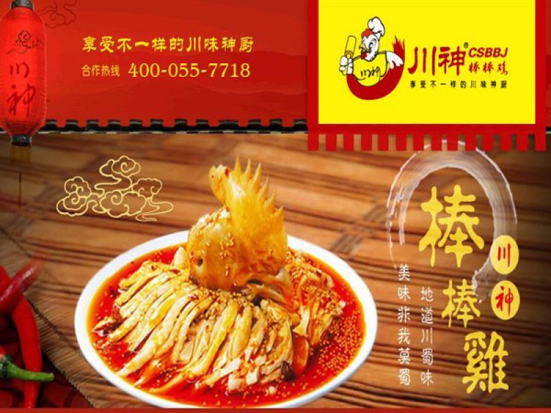 川神棒棒鸡广告宣传