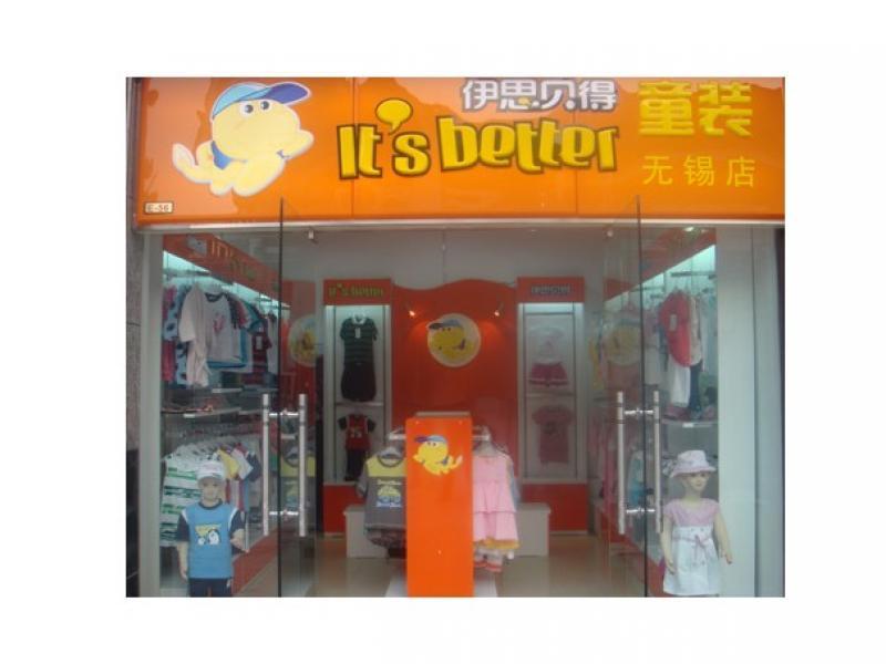 伊思贝得儿童服装加盟店