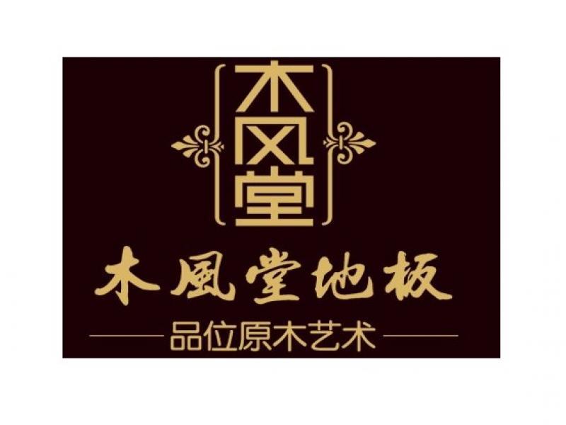 木风堂木业招商-木风堂地板-3158招商加盟网