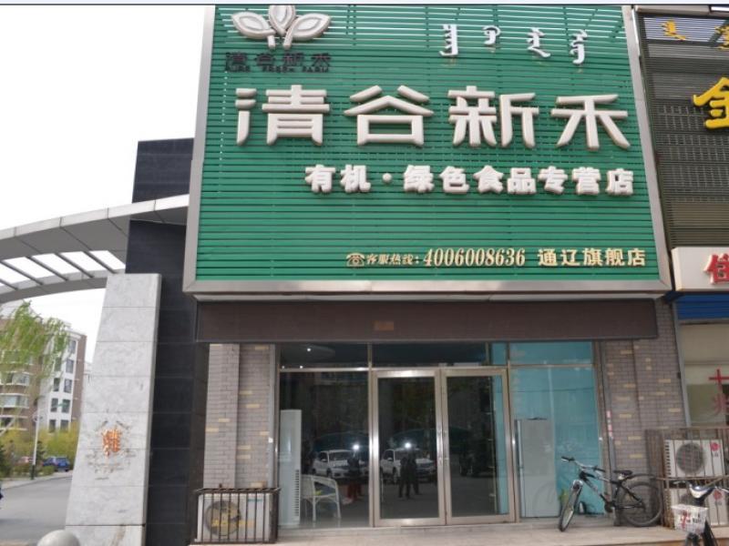 清谷新禾荞麦食品